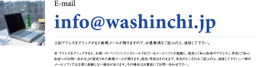 mail:info@washinchi.jp